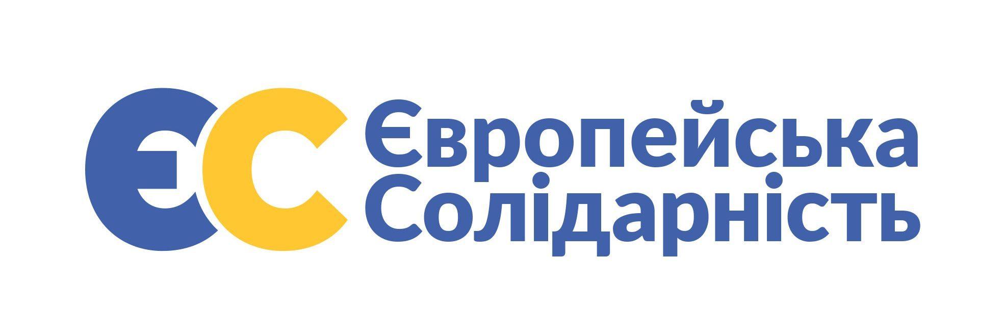 Європейська Солідарність – Волинська територіальна організація